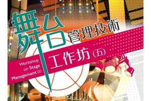 李炳強《舞台管理技術講座及工作坊 (五) 》- 後台工作坊