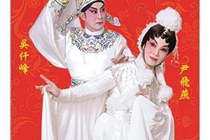 沙田大會堂場地伙伴計劃:日月星粵劇團