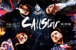 暫別樂壇前最後一次 C AllStar十月紅館舉行演唱會