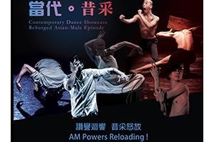 牛池灣文娛中心場地伙伴計劃 ─ 亞洲當代舞林匯演AM篇─當代。昔采