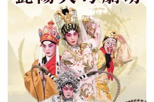 沙田大會堂場地伙伴計劃:艷陽天粵劇坊