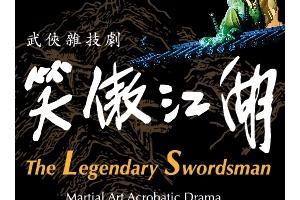 「開懷集」系列:廣州市雜技藝術劇院有限責任公司 《笑傲江湖》
