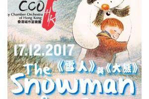「開懷集」系列: 香港城市室樂團—《雪人》與《大熊》