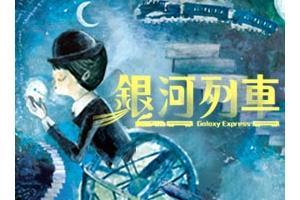 「開懷集」系列:明日藝術教育機構《銀河列車》