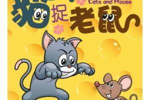 屯門大會堂場地伙伴計劃:春天實驗劇團—合家歡爆笑動作劇場《貓捉老鼠》