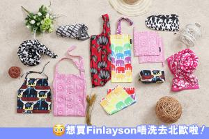 芬蘭百年殿堂級品味生活品牌Finlayson™ 首度登陸