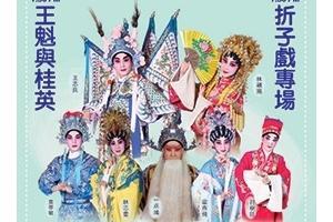 沙田大會堂場地伙伴計劃:演藝青年粵劇團