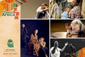 連場好戲 透視非洲當代戲劇