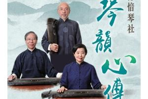 德愔琴社《琴韻心傳:劉楚華古琴獨奏音樂會》