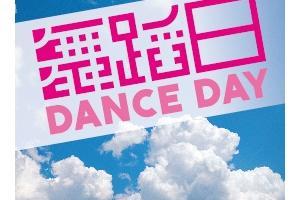 舞蹈日2017