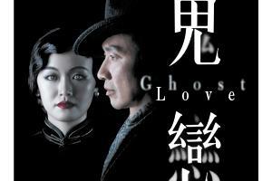 室內歌劇:徐訏《鬼戀》