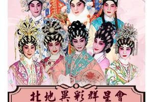 元朗劇院場地伙伴計劃︰香港梨園舞台-《北地異彩群星會》
