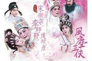 沙田大會堂場地伙伴計劃:香港靈宵劇團