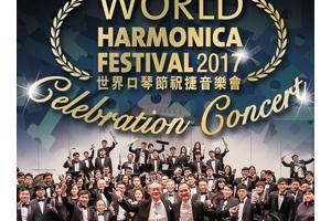2017年世界口琴節祝捷音樂會