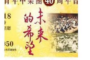 香港青年中樂團40周年音樂會「未來的希望」