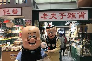 老夫子懷舊市集登陸九龍灣 睇50幅手稿真跡+8大影相位!