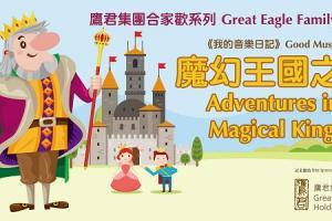鷹君集團合家歡系列《我的音樂日記》:魔幻王國之旅 - 香港大會堂場地伙伴計劃