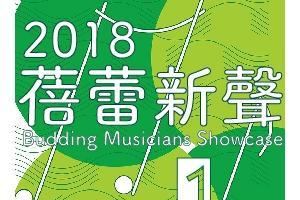 2018 「蓓蕾新聲」音樂事務處學員音樂會 I