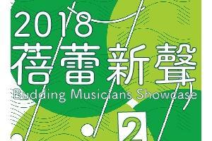 2018 「蓓蕾新聲」音樂事務處學員音樂會 II