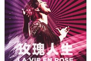 法國五月藝術節2018 -《玫瑰人生》向法國香頌天后琵雅芙致敬 - 安妮·卡赫