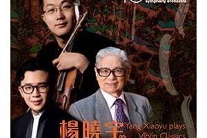 泛亞交響樂團「楊曉宇的小提琴世界」音樂會