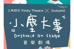 沙田大會堂場地伙伴計劃:Dustykid音樂劇場《小塵大事》