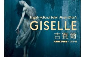 英國國家芭蕾舞團 X 艾甘.漢《吉賽爾》