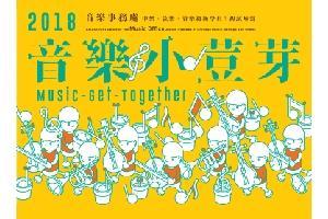 2018「音樂小荳芽」音樂事務處初級學員音樂會 2-中樂