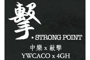 「擊.Strong Point」香港女青中樂團 x四擊頭音樂會