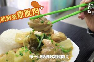 澳門人氣地道茶餐廳 必食手打墨魚餅+斑蘭雞髀飯
