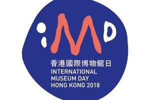 2018 香港國際博物館日