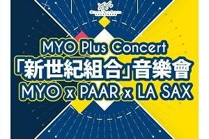 荃灣大會堂場地伙伴計劃:新世紀青年管弦樂團《「新世紀組合」音樂會》