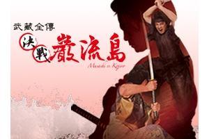 上環文娛中心場地伙伴計劃 — 舞台劇《決戰巖流島》