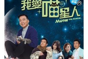 上環文娛中心場地伙伴計劃 — 音樂劇《我愛喵星人》(載譽重演)