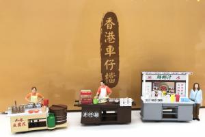 7-11便利店限定!香港懷舊模型 街邊車仔檔/