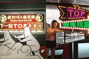 【旺角好去處】Hea爆懶鬼戲院登陸旺角 巨型充氣公