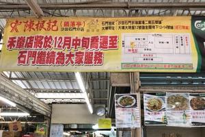 【沙田美食】陳根記大排檔禾輋店約滿 繼大埔後1