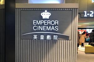 【中環/屯門好去處】英皇戲院限時優惠 成人享小