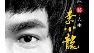 武‧藝‧人生 ─ 李小龍