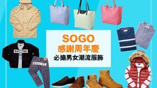 SOGO感謝周年慶 10大勁扺名牌潮服