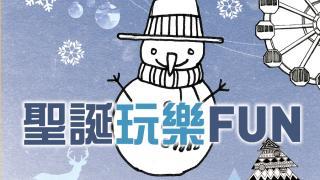 聖誕玩樂Fun