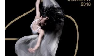 香港舞蹈聯盟「香港舞蹈年獎2018」