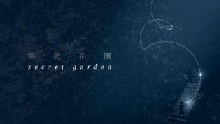 走進秘密藝術花園 尋找內心療癒鑰匙