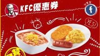 KFC肯德基最新優惠券 各款早餐連飲品$12.5起