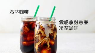 長時間低溫慢速萃取 香港星巴克熱推冷萃咖啡