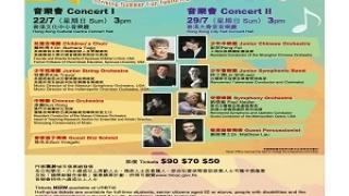 2018 香港青年音樂營音樂會(音樂會2)