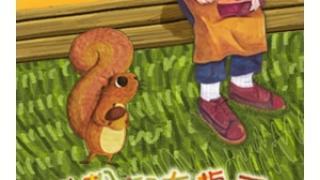 明日藝術教育機構《小松鼠大板牙》