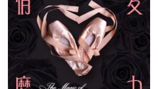 芭蕾舞導賞講座系列 — 「情愛魔力」