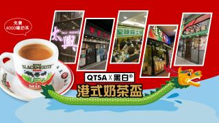 首辦!「QTSAx黑白®港式奶茶盃」邀請賽 黑白®與本地茶記全力宣揚本土奶茶文化