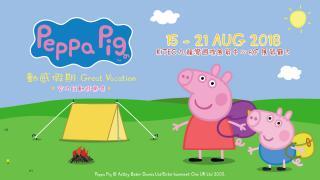 【九龍灣好去處】Peppa Pig遊樂場8月登陸九龍灣!設11個玩樂主題區+開始報名